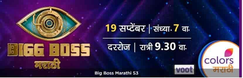 Bigg Boss Marathi Season 3 Contestants